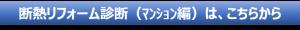 断熱リフォーム診断のボタン