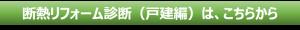 断熱リフォーム診断(戸建編)のボタン