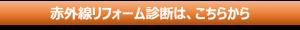 赤外線リフォーム診断のボタン