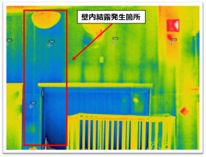 壁内結露の発生 赤外線画像