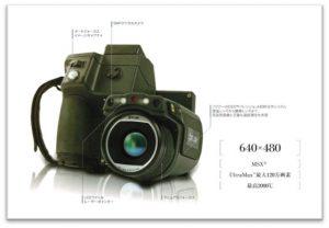 高性能赤外線サーモグラフィカメラ